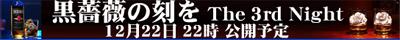 黒薔薇3公開日決定